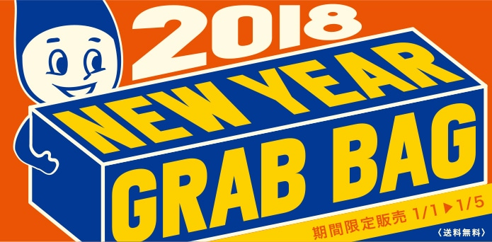 2018 NEW YEAR GRAB BAG