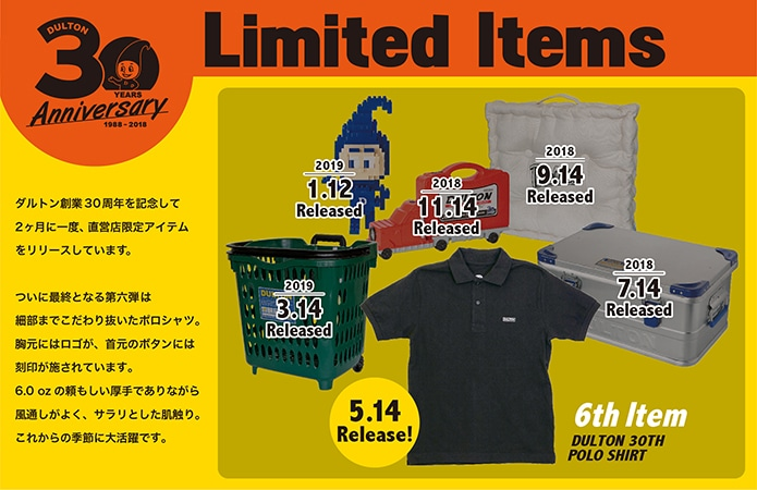 DULTON 30th Limited Items