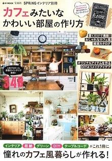 メディア掲載情報 カフェみたいなかわいい部屋の作り方 SPRINGインテリア別冊