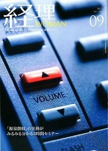 メディア掲載情報 月刊経理ウーマン 2017年 9月号