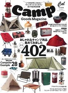 メディア掲載情報 Camp Goods Magazine 2017