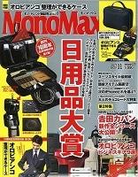 メディア掲載情報 MonoMax 11月号