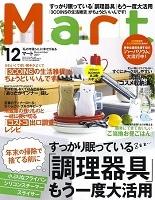 メディア掲載情報 Mart 12月号