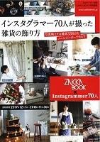 メディア掲載情報 インスタグラマー70人が撮った雑貨の飾り方