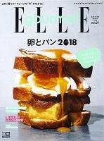メディア掲載情報 ELLE gourmet 3月号