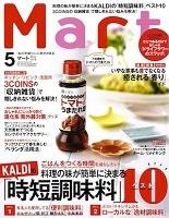 メディア掲載情報 Mart 5月号