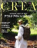 メディア掲載情報 CREA 6月号