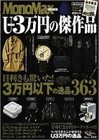メディア掲載情報 MonoMax特別編集 U3万円の傑作品