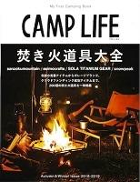 メディア掲載情報 CAMP LIFE 焚き火道具大全