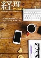 メディア掲載情報 月刊 経理ウーマン 10月号
