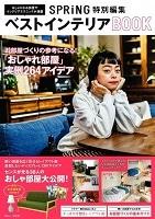 メディア掲載情報 SPRiNG 特別編集 「ベストインテリアBOOK」