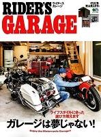 メディア掲載情報 RIDER'S GARAGE