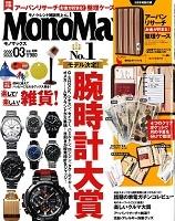 メディア掲載情報 MonoMax 3月号