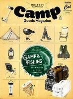 メディア掲載情報 Camp Goods Magazine Vol.11